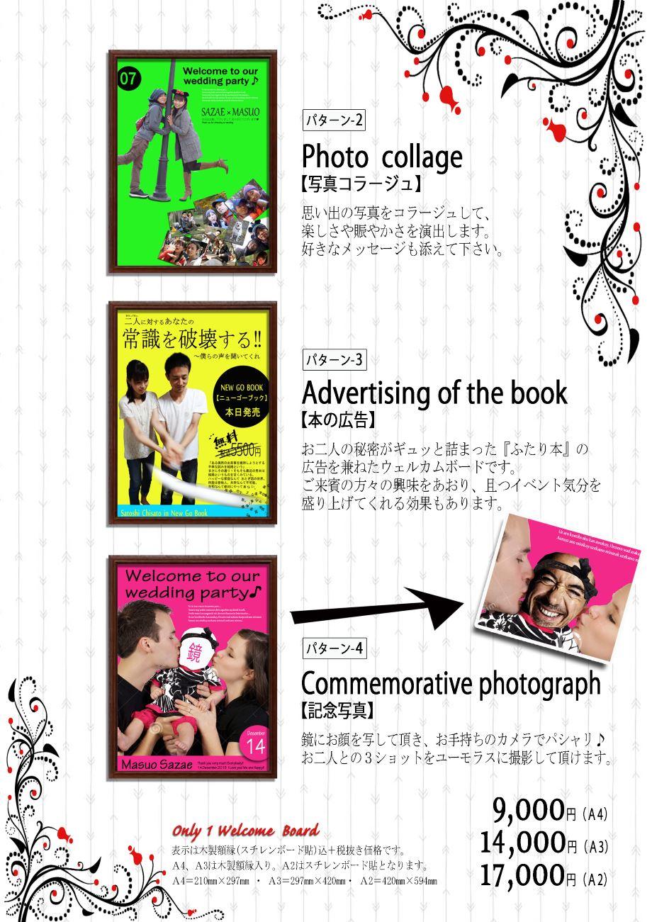 パターン2:Photo collage(写真コラージュ)思い出の写真をコラージュして、楽しさや賑やかさを演出します。好きなメッセージも添えてください。パターン3:Advertising of the book(本の広告):お二人の秘密がギュッと詰まった『ふたり本』の広告を兼ねたウェルカムボードです。ご来賓の方々の興味をあおり、かつイベント気分を盛り上げてくれる効果もあります。パターン4:Commemoraitve photograph(記念写真):鏡にお顔を写していただき、お手持ちのカメラでパシャリ♪お二人との3ショットをユーモラスに撮影していただけます。Only1 Welcome Board、A4サイズ(210mm×297mm)木製額縁入り9,000円、A3サイズ(297mm×420mm)木製額縁入り14,000円、A2サイズ(420mm×594mm)スチレンボード貼り17,000円 ※価格表示は木製額縁(またはスチレンボード貼)込&税抜きです。