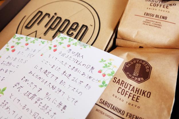 sarutahiko coffee present